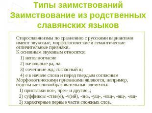Типы заимствованийЗаимствование из родственных славянских языков Старославянизмы