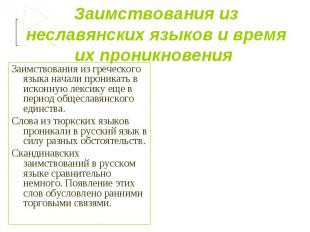 Заимствования из неславянских языков и время их проникновения Заимствования из г