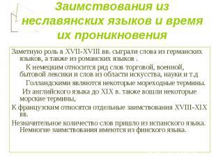 Заимствования из неславянских языков и время их проникновения Заметную роль в XV