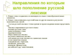 Направления по которым шло пополнение русской лексики   1. Новые слова создав