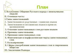 I. Вступление: Общение Русского народа с иноязычными людьмиII. Основная часть: 1