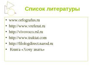 Список литературы www.orfografus.ruhttp://www.vreferat.ru http://vivovoco.rsl.ru
