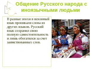 Общение Русского народа с иноязычными людьми В разные эпохи в исконный язык прон