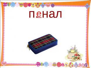 п. нал