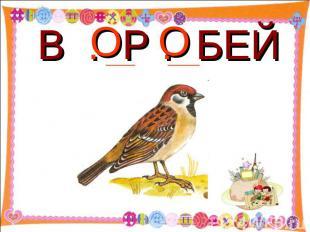 В . Р . БЕЙ