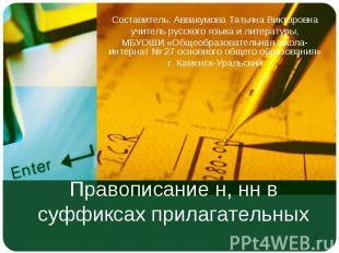 Составитель: Аввакумова Татьяна Викторовнаучитель русского языка и литературы,МБ