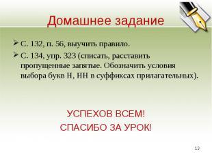 С. 132, п. 56, выучить правило.С. 134, упр. 323 (списать, расставить пропущенные