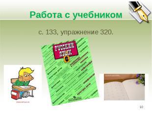 Работа с учебником с. 133, упражнение 320.
