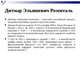 Дитмар Эльяшевич Розенталь— советский и российский лингвист, автор многочисленны