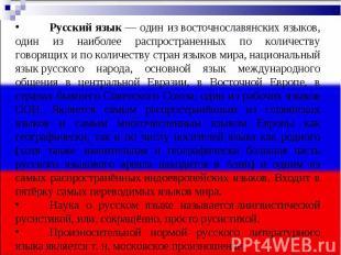 Русский язык— один извосточнославянских языков, один из наиболее распространен