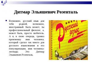 Дитмар Эльяшевич Розенталь Возможно, русский язык для тебя родной, возможно, ино