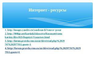 Интернет - ресурсы 1. http://images.yandex.ru/yandsearch?source=psear2. http://9
