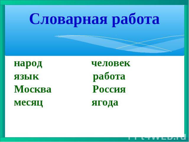 Словарная работа народ человек язык работа Москва Россия месяц ягода