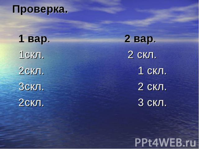 1 вар. 2 вар. 1скл. 2 скл. 2скл.1 скл.3скл. 2 скл.2скл.3 скл.