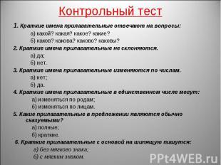 Контрольный тест 1. Краткие имена прилагательные отвечают на вопросы: а) какой?