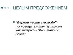 """ЦЕЛЫМ ПРЕДЛОЖЕНИЕМ """"Береги честь смолоду"""" - пословица, взятая Пушкиным как эпигр"""