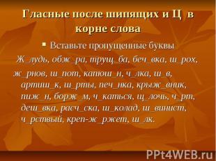 Гласные после шипящих и Ц в корне слова Вставьте пропущенные буквыЖ_лудь, обж_ра