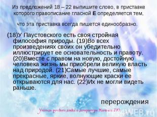 Из предложений 18 – 22 выпишите слово, в приставке которого правописание гласной