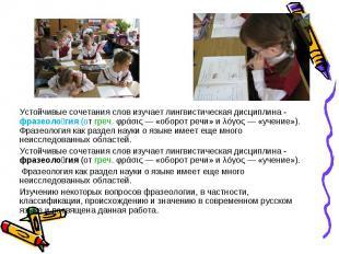 Устойчивые сочетания слов изучает лингвистическая дисциплина - фразеология (от г