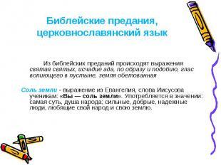 Библейские предания, церковнославянский язык Из библейских преданий происходят в