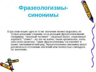 Фразеологизмы-синонимы В русском языке одно и то же значение можно выразить не т