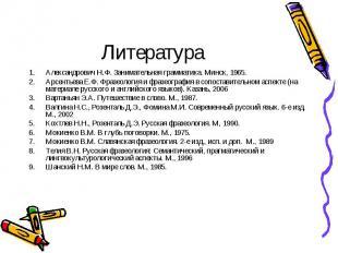 Александрович Н.Ф. Занимательная грамматика. Минск, 1965. Арсентьева Е.Ф. Фразео