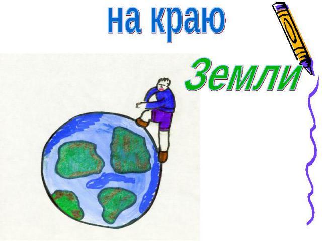 на краю Земли