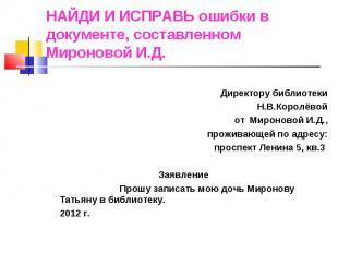 НАЙДИ И ИСПРАВЬ ошибки в документе, составленномМироновой И.Д. Директору библиот
