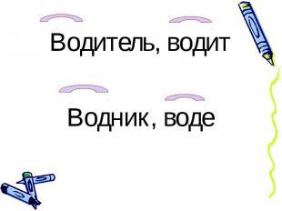 Водитель, водитВодник, воде