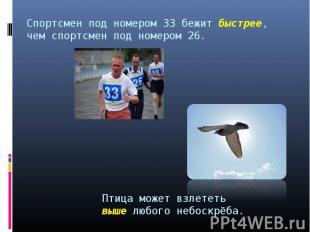 Спортсмен под номером 33 бежит быстрее, чем спортсмен под номером 26. Птица може