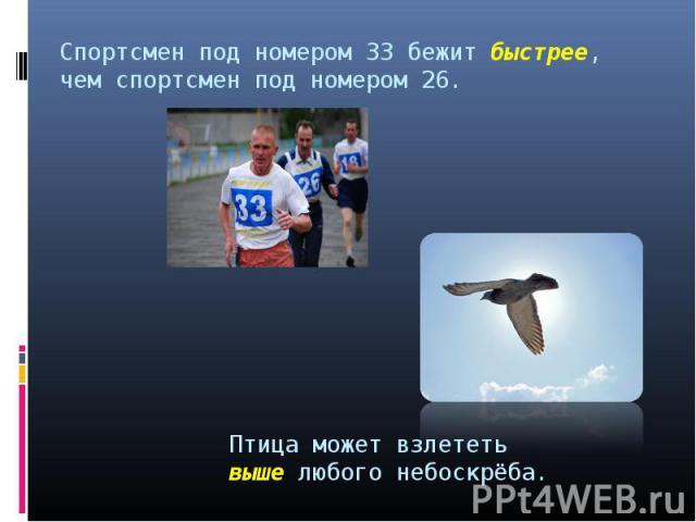 Спортсмен под номером 33 бежит быстрее, чем спортсмен под номером 26. Птица может взлететь выше любого небоскрёба.