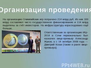 Организация проведения На организацию Олимпийских игр потрачено 214 млрд руб. Из