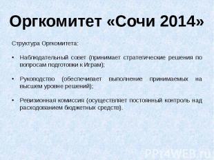 Оргкомитет «Сочи 2014» Структура Оргкомитета: Наблюдательный совет (принимает ст
