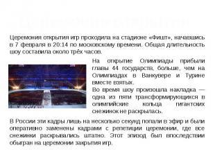 Церемония открытия Церемония открытия игр проходила на стадионе «Фишт», начавшис