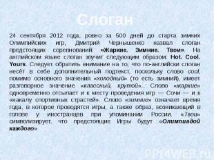 24 сентября 2012 года, ровно за 500 дней до старта зимних Олимпийских игр, Дмитр