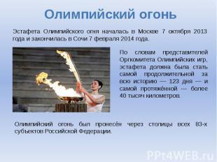 Эстафета Олимпийского огня началась в Москве 7 октября 2013 года и закончилась в