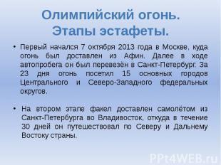 Олимпийский огонь. Этапы эстафеты. Первый начался 7 октября 2013 года в Москве,