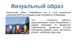 Визуальный образ Визуальный Образ Олимпийских игр в Сочи разработан компанией BO