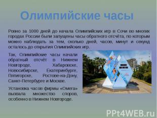 Олимпийские часы Ровно за 1000 дней до начала Олимпийских игр в Сочи во многих г