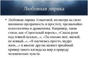 Любовная лирика Любовная лирика Ахматовой, несмотря на свою внешнюю прозрачность