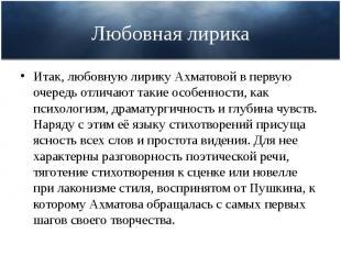 Любовная лирика Итак, любовную лирику Ахматовой в первую очередь отличают такие