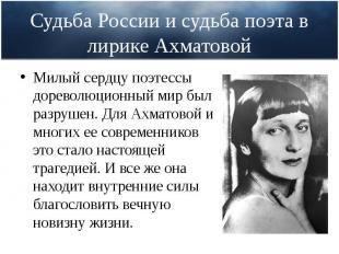 Судьба России и судьба поэта в лирике Ахматовой Милый сердцу поэтессы дореволюци