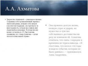 А.А. Ахматова Творчество Ахматовой — уникальное явление. Соединив в себе проникн