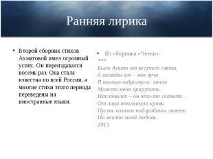 Ранняя лирика  Второй сборник стихов Ахматовой имел огромный успех. Он пер