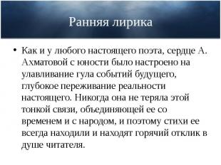 Ранняя лирика Как и у любого настоящего поэта, сердце А. Ахматовой с юности было