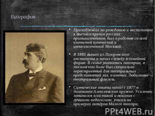 Биография Принадлежал по рождению и воспитанию к высшим кругам русских промышлен