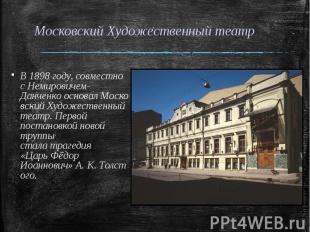 Московский Художественный театр В1898 году, совместно с Немировичем-Данченкоос