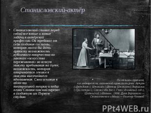 Станиславский-актёр Станиславский ставил перед собой все новые и новые задачи в