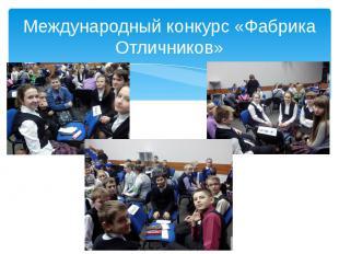Международный конкурс «Фабрика Отличников»