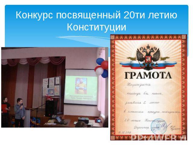 Конкурс посвященный 20ти летию Конституции